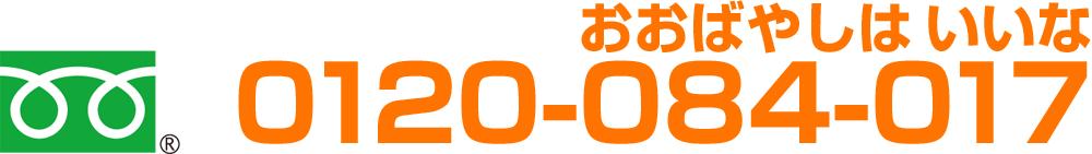 0120-084-017